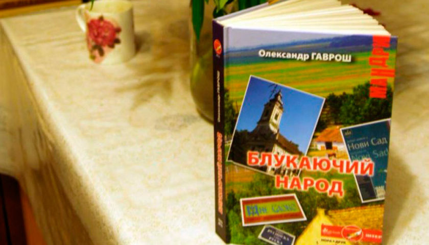 Слідами українців по книжках