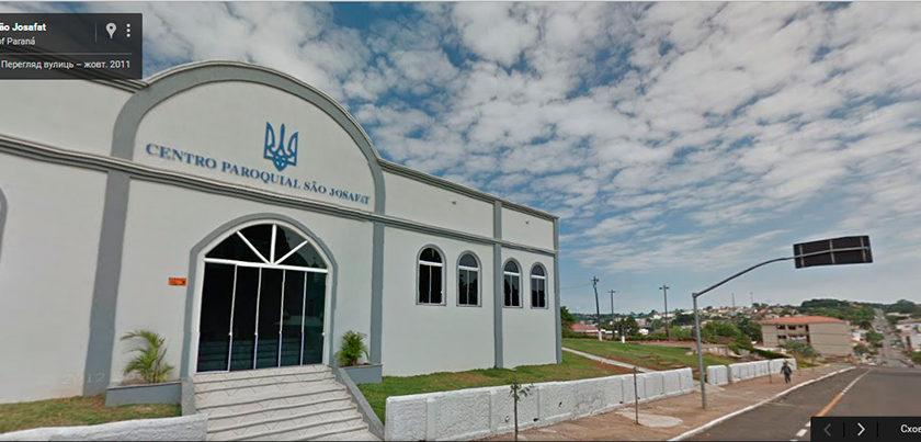 Парохіальний центр Святого Йосафата (Прудентополіс)