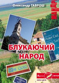 Олександр Гаврош у книжці «Блукаючий народ» описує життя українців у Сербії