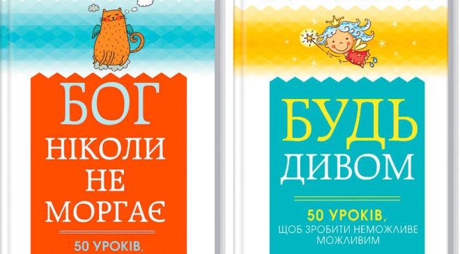 Одразу два світові бестселлери Регіни Бретт вийшли українською мовою