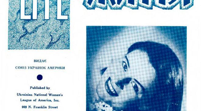 Євгенія Зарицька на обкладинці журналу «Наше життя», який видавав Союз українок Америки
