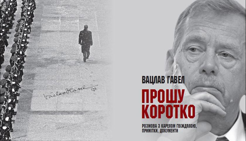 Вацлав Гавел: людина, захована в символі