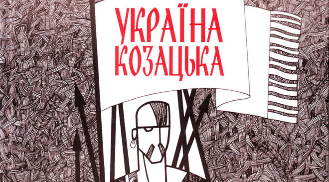 Епічний гімн на візитній картці України
