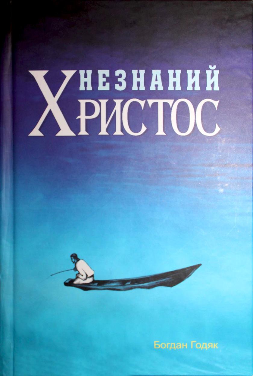 Книга «Незнаний Христос»