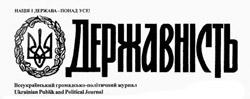 derzhavnist-logo