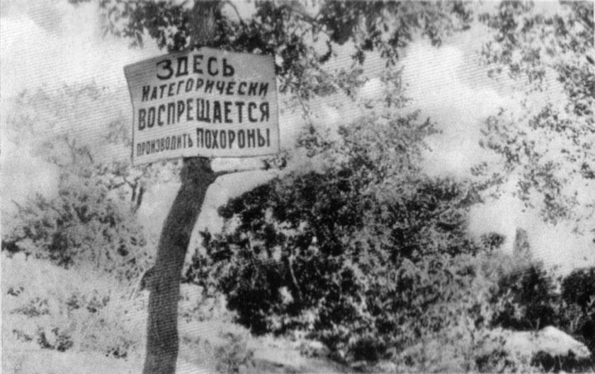 Оголошення  на околиці Харкова