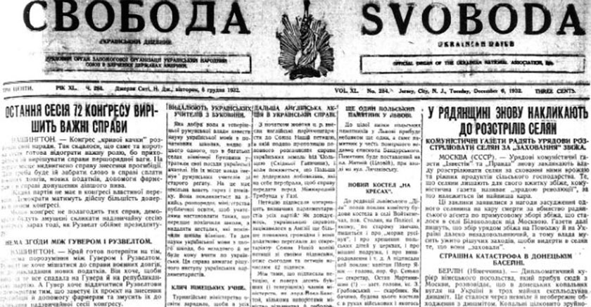 На шпальтах газети «Свобода»
