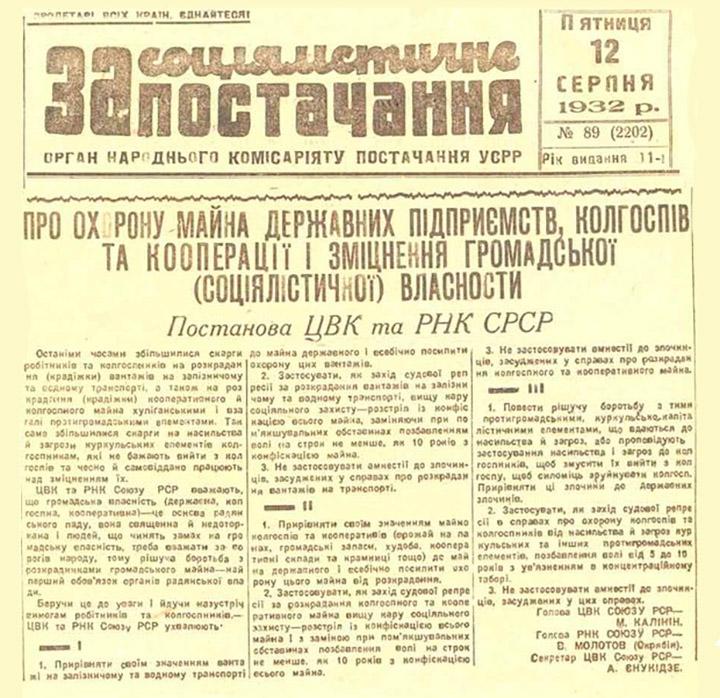 Сумнозвісна постанова ЦВК та РНК СРСР