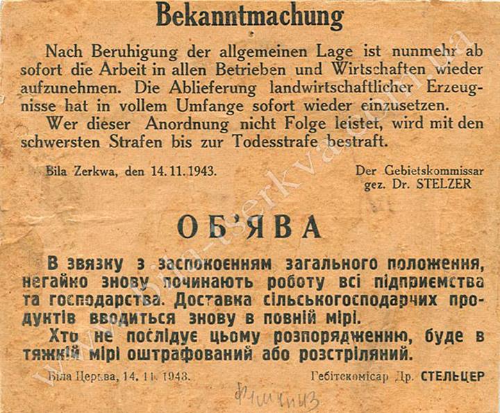 Один із наказів місцевої німецької влади
