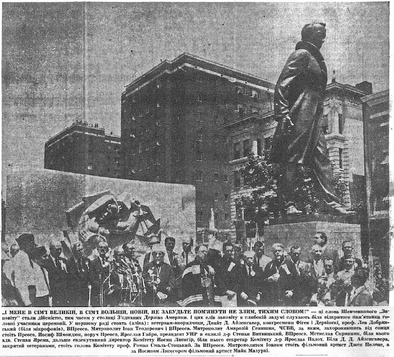 Відкриття пам'ятника Тарасові Шевченку у Вашингтоні