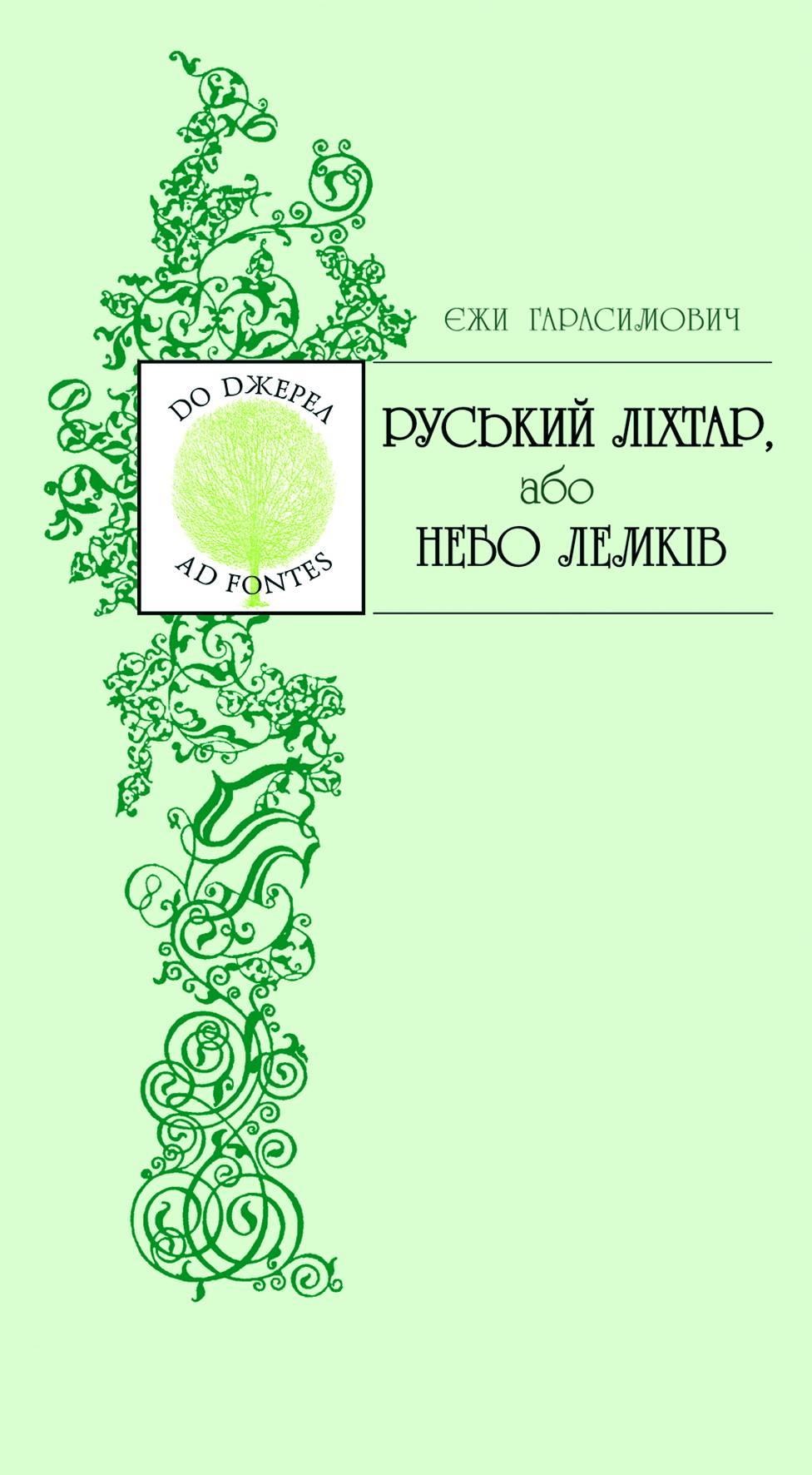 Збірка поезії Єжи Гарасимовича