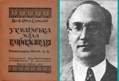 Українська мала енциклопедія