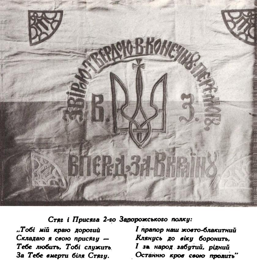 Bolbochan-flag-zaporozhci
