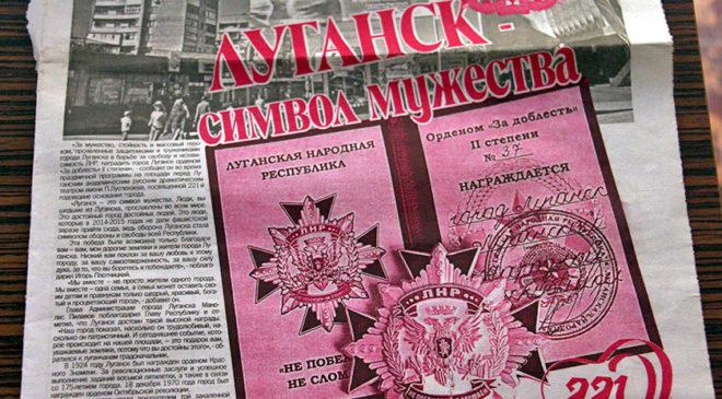 Газета Луганск