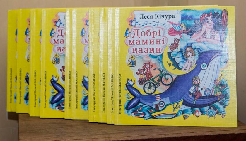 «Добрі мамині казки» – унікальний проект, що мандрує українськими школами та бібліотеками