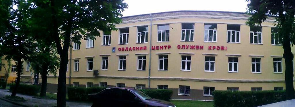 Львівський обласний центр служби крові