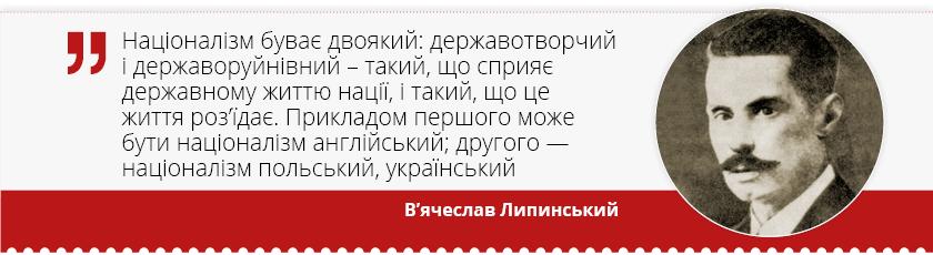 Citaten-lypynskyj