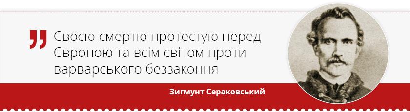 Citaten-serakowskyj