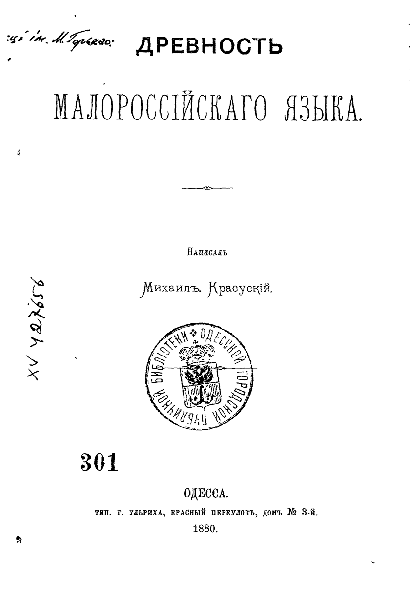 Титул 30-сторінкової брошури Михайла Красуского