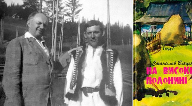 Станіслав Вінценз