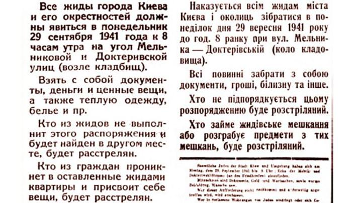 Оголошення, розклеєні у Києві 28 вересня 1941 р.