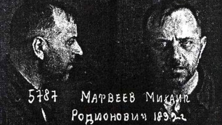Капітан держбезпеки Міхаїл Матвєєв