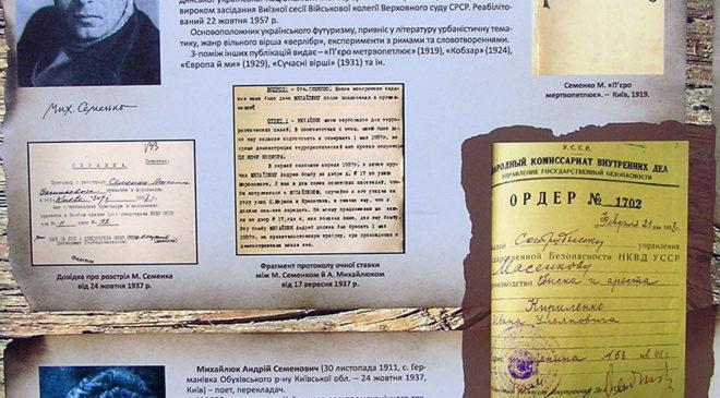 Михайль Семенко – серед десятків тисяч українців та представників інших національностей, таємно похованих у Биківні