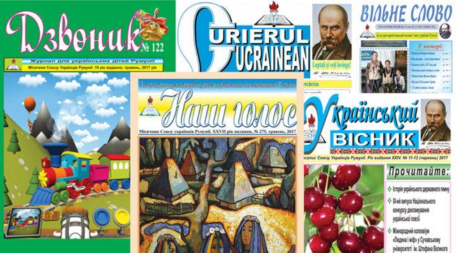 Періодичні видання Союзу українців Румунії