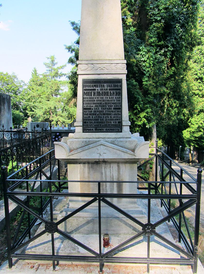 Надгробок Івана Могильницького в Перемишлі