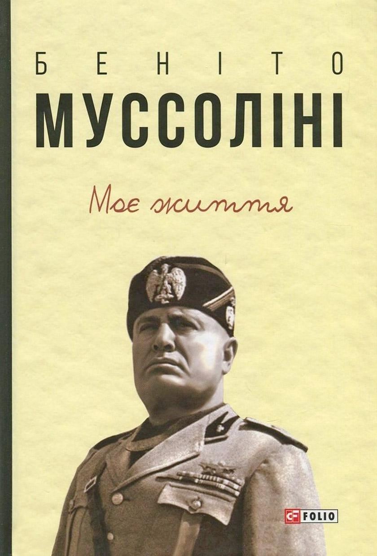 Біографія Муссоліні «Моє життя»