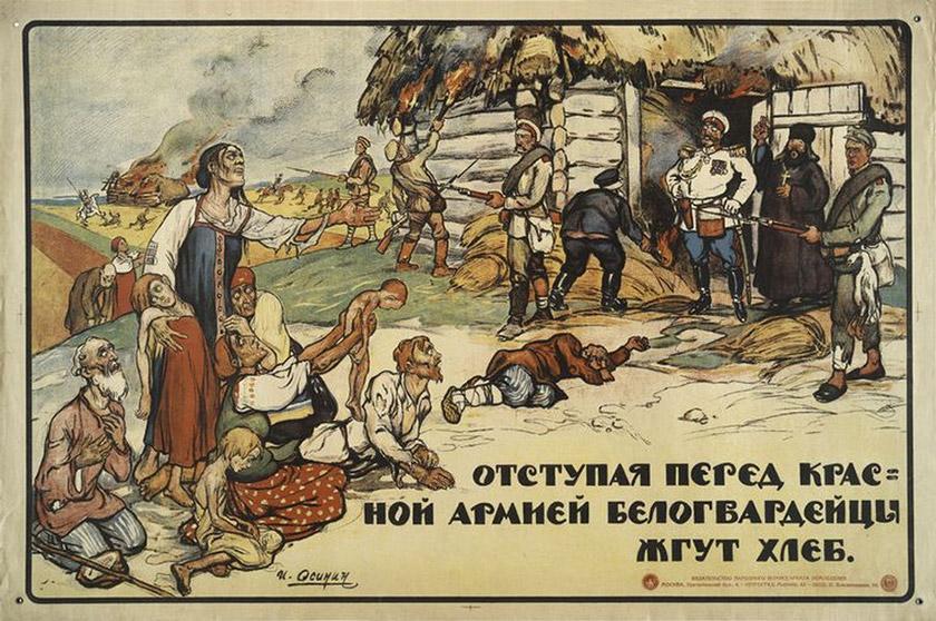 Більшовицький пропагандистський плакат
