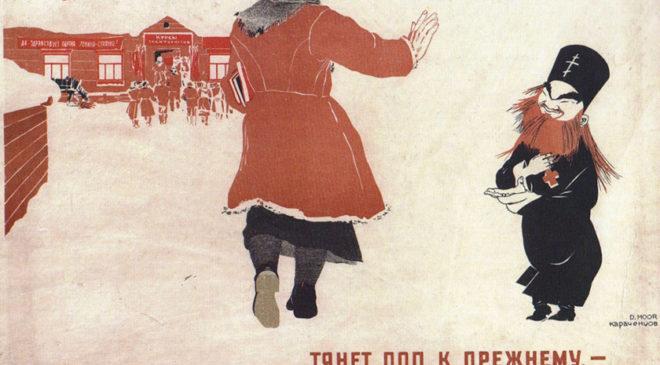 Більшовицький антицерковний плакат