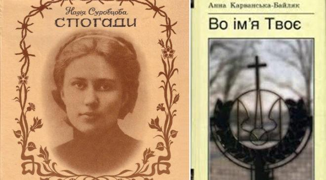 «Спогади» Надії Суровцевої та «Во ім'я Твоє» Анни Карванської-Байляк