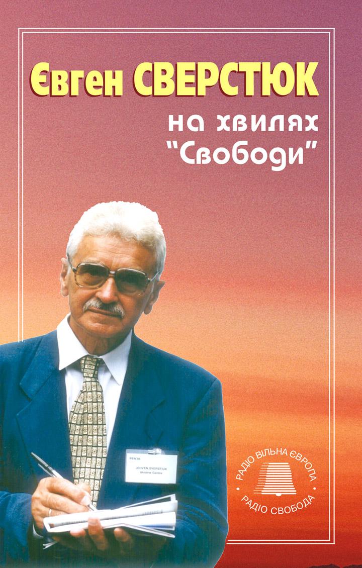 Книжка вийшла у луцькому видавництві «Терен»