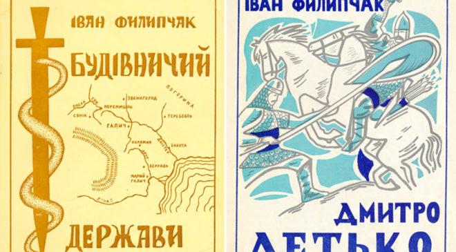 Обкладинки повістей «Будівничий Держави» та «Дмитро Детько»