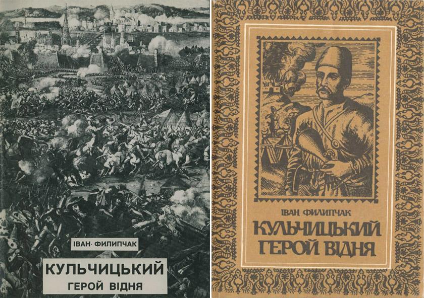 Історична повість «Кульчицький – герой Відня»