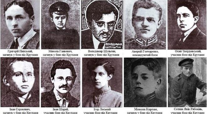 Григорій Піпський та інші герої нерівного бою 29 січня 1918 року