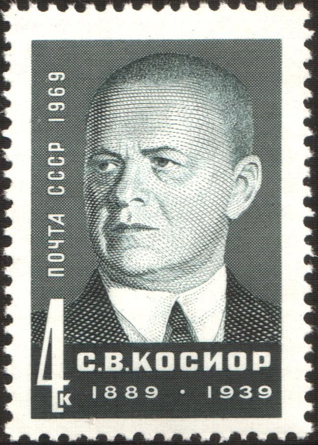 Марка пошти СРСР, присвячена С.Косіору