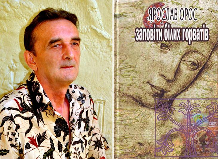 Книгу Ярослава Ороса «Заповіти білих горватів» у 2006 році перевидало видавництво МАУП