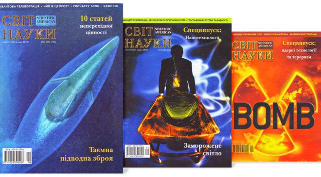 Три випуски журналу «Світ науки»