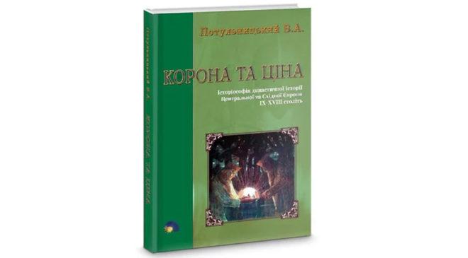 «Корона та ціна» Володимира Потульницького