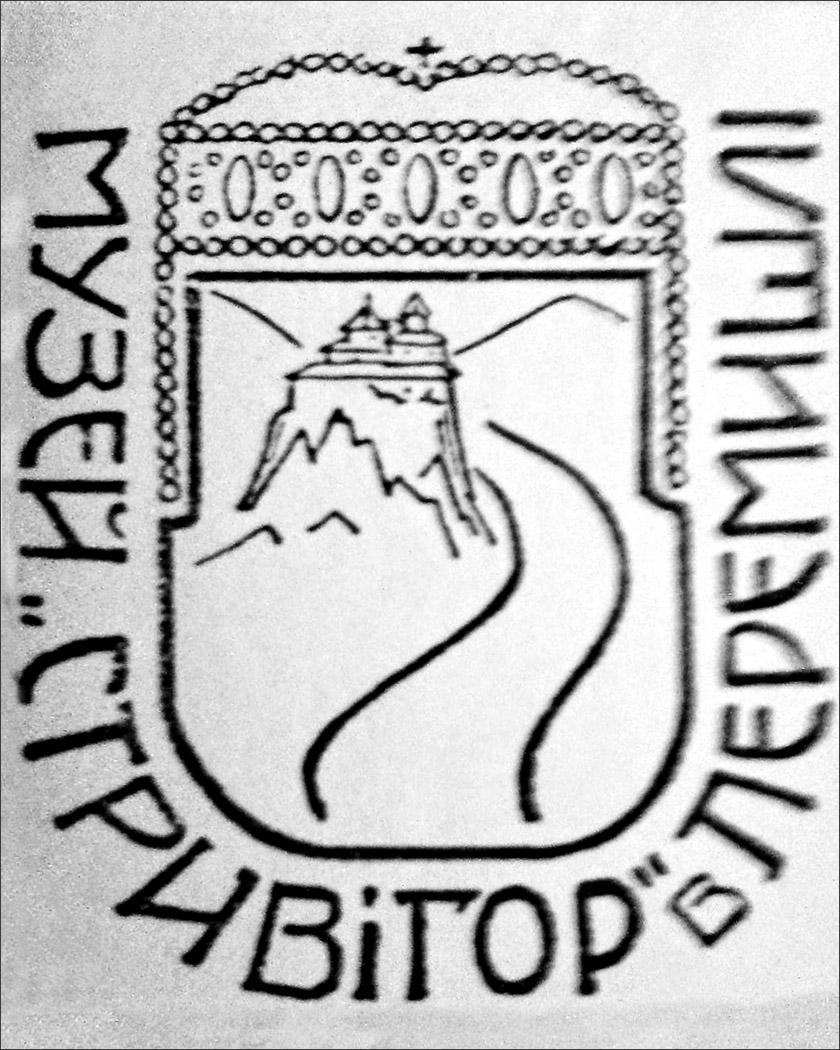 Екслібріс українського етнографічного музею «Стривігор»