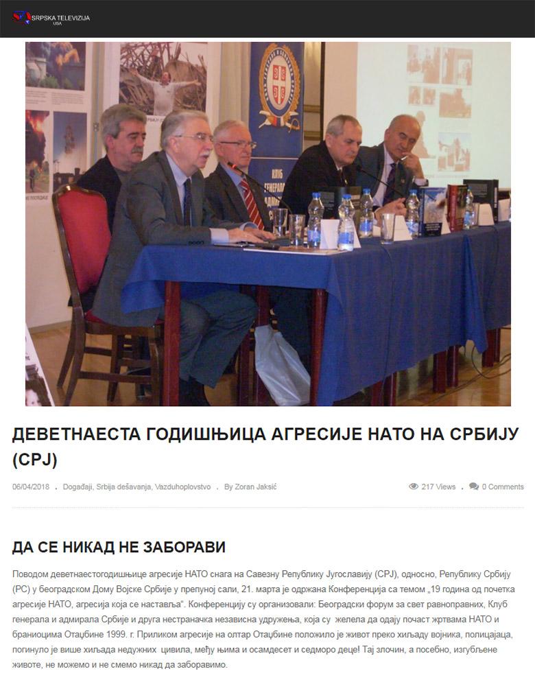 Srpskatelevizija 6 квітня 2018 р.