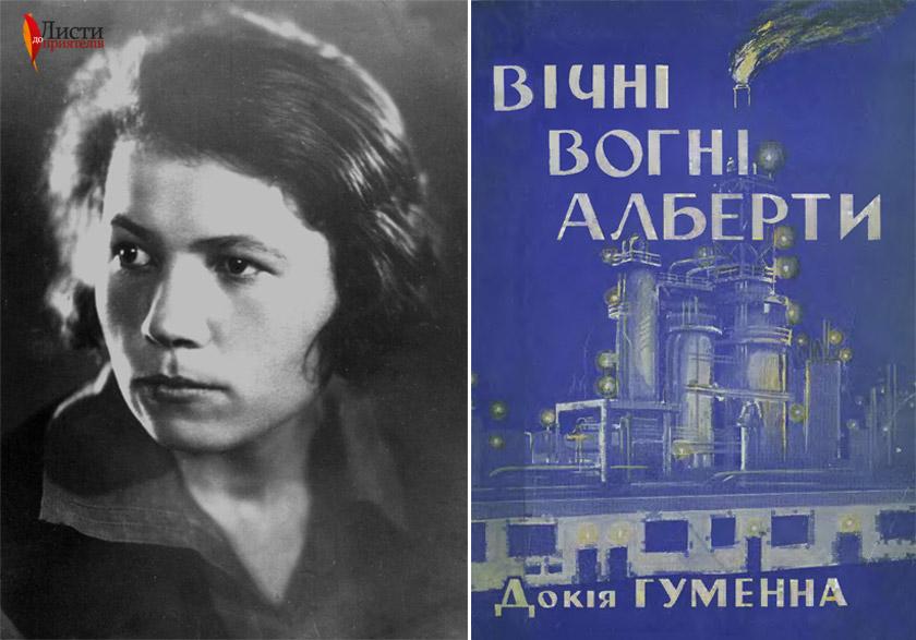 Докія Гуменна та її праця «Вічні вогні Алберти»