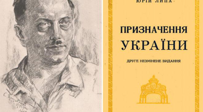 Юрій Липа