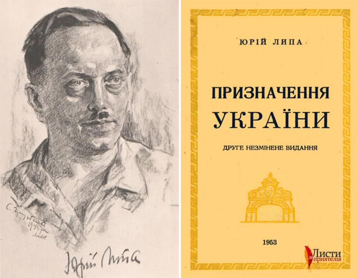 Юрій Липа і його програмна праця «Призначення України»