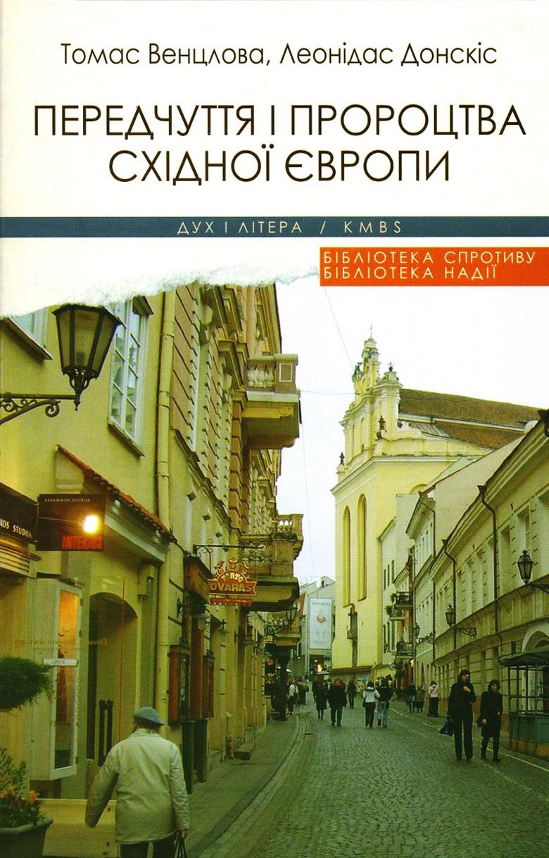 venclova-donskis-east-europe