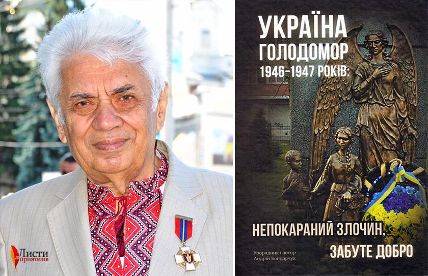 Андрій Боднарчук