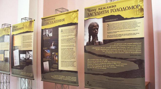 Виставка «Масовий голод у 1921-1923 роках»