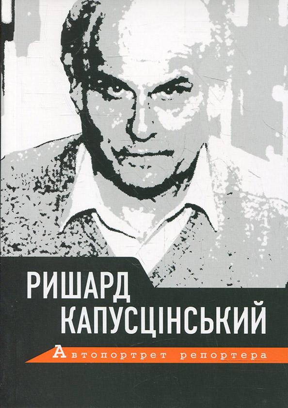 «Автопортрет репортера» у перекладі Богдани Матіяш